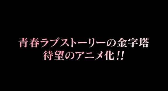 アニメ「君のいる町」番宣CM・追加キャスト・主題歌公開! これが青春ラブストーリーの金字塔