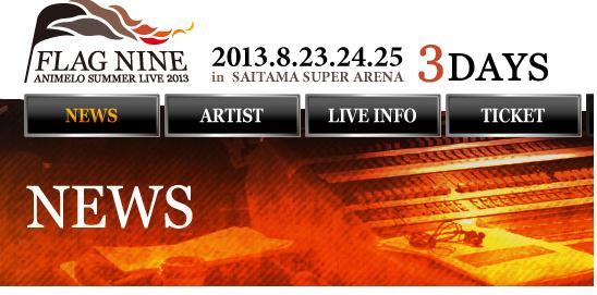 『アニサマライブ2013』アニスパで先行予約ができる電話番号を発表→発表前に2ch(アニサマ)民が番号特定→ラジオで発表される頃には完売(25日分)!