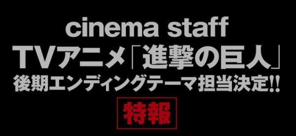 アニメ『進撃の巨人』後期OPはLinked Horizon「自由の翼」、EDはcinema staffに決定