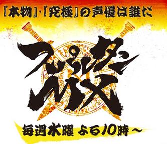 視聴者参加型の声優の卵追放オーディション「スパルタンMX」、TOKYO MXで7月3日放送開始