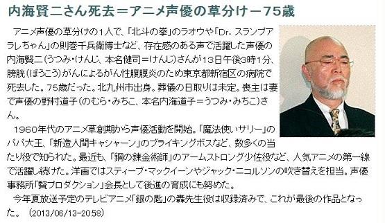 声優・内海賢二さんの逝去に他声優から悲しみと感謝の声・・・「銀の匙」轟先生役は収録済みでこれが最後の出演作品