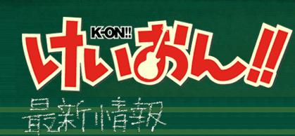 『けいおん!』明日のイベント「K-ON!HISTORY'S TALK」物販情報公開! しかし・・・