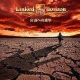 『進撃の巨人』OP曲収録のLinkedHorizon「自由への進撃」予約購入特典絵柄公開!全種合わせると一枚の絵に