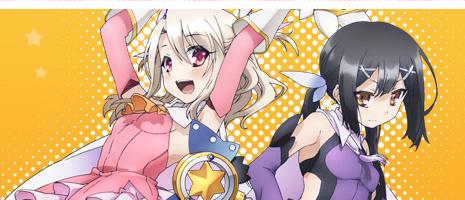 アニメ『Fate/kaleid liner プリズマ☆イリヤ』特別番組が諸般の事情により放送を見合わせ! なにがあったんのかw