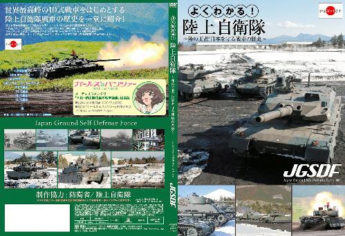 【ガルパン】陸上自衛隊DVDがヒットしたことについて制作側「アニメファンによる上積みは予想していたがここまでとは思わなかった」