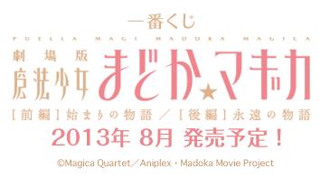 一番くじ『劇場版まどか☆マギカ』F賞~I賞を公開! 描き下ろしポスターに魔女グッズがきたぞおお