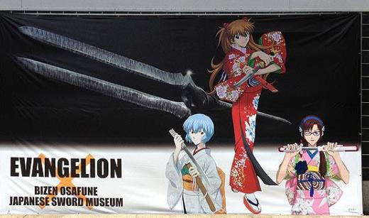 【岐阜】関市で「ヱヴァンゲリヲンと日本刀展」開催! 職員がキャラのコスをしてPRwwwww