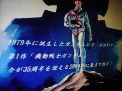 TVアニメ『機動戦士ガンダム THE ORIGIN』2014年放送予定
