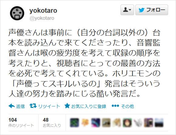ホリエモンの「声優ってそんなにスキルいるの?」発言にゲームクリエイター横尾太郎氏がコメント「努力を踏みにじる酷い発言」