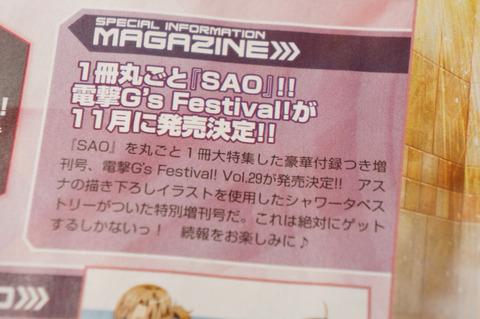 『ソードアート・オンライン』電撃G's Festival! Vol.29にアスナの全裸シャワータペストリーが付いてくる!
