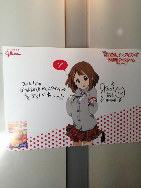 【けいおん!×アイスの実コラボポスター】秋葉原駅の平沢唯ちゃんポスターに「高橋けんじバカ」と落書きされてるんだが・・・