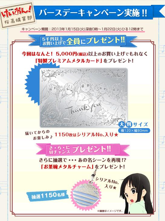 『けいおん!』秋山澪誕生日キャンペーン実地!5千円以上お買い上げで「特製プレミアムメタルカード」