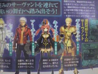 PSP『Fate/EXTRA CCC』 凛、慎二、ラニ、レオが参戦決定!ギルさんも最初から選択可能