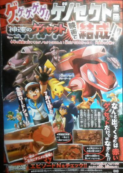 3DS『ポケットモンスターX&Y』の伝説ポケモンの名前が判明!