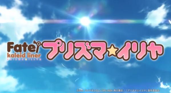 アニメ『プリズマ☆イリヤ』先行PV公開!イリヤは可愛いなぁ・・・