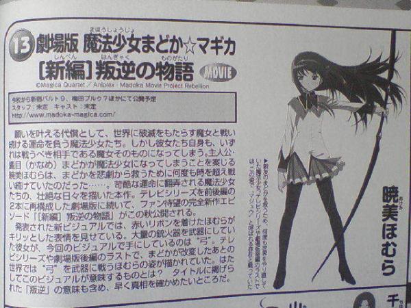 『劇場版まどか☆マギカ』BD/DVD 一部店舗別購入特典画像公開されたけど、何このまどほむ押し・・・