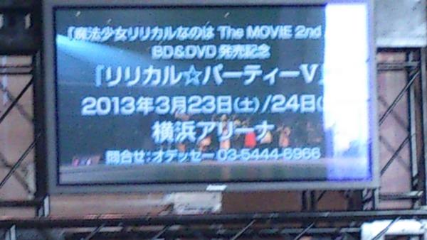 『魔法少女リリカルなのは The MOVIE 2nd A's』 DVD/BDが3月22日発売決定