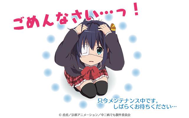 【動画】『中二病でも恋がしたい!Lite 第1話 勇太と六花(学校編)』 公開! 約6分あるぞ!