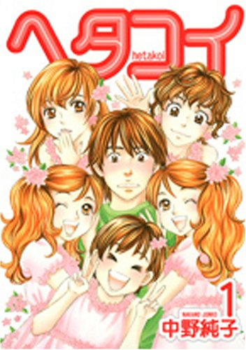 【訃報】漫画家の中野純子先生が逝去・・・代表作「ちさ×ポン」「ヘタコイ」など