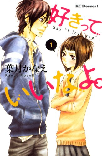 アニメ『好きっていいなよ。』キービジュアル公開!  MX他にて10月より放送開始!