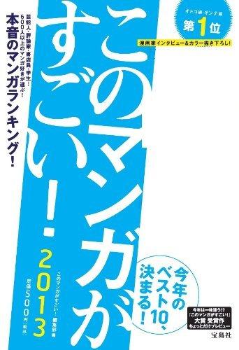 「このマンガがすごい!2013」ランキング発表! 1位:テラフォーマーズ、2位:ハイスコアガール、3位:人間仮免中