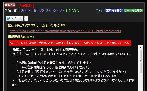 人気漫画『進撃の巨人』作者に過激な殺害予告がされる!