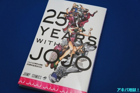 ジョジョ25周年本でジャンプ作家たちが描いた「ジョジョ」が格好良すぎてやばい