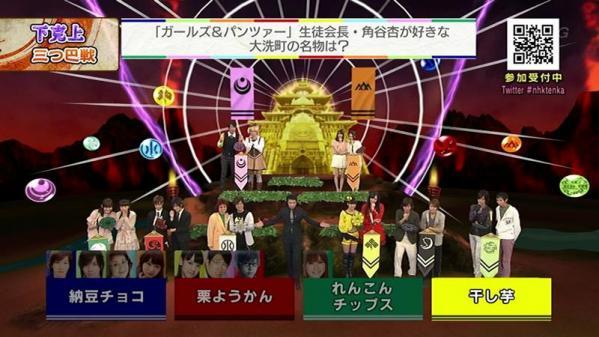 NHK『双方向クイズ 天下統一 テーマは「アニメ」』まさかのガルパン問題出演者全員不正解・・・・