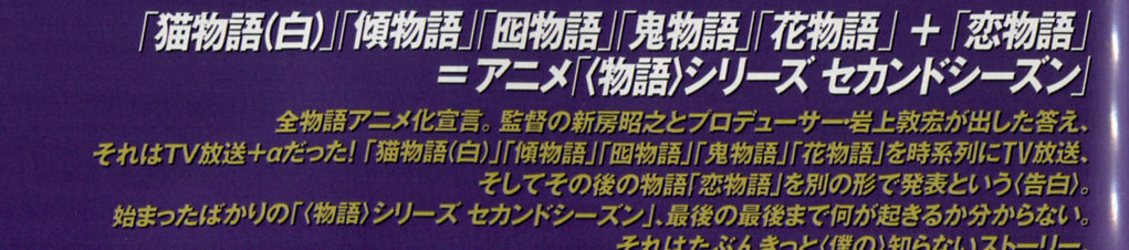 ニュータイプ8月号「〈物語〉シリーズ セカンドシーズン」情報誤記載に関して(花物語を別の形で発表)