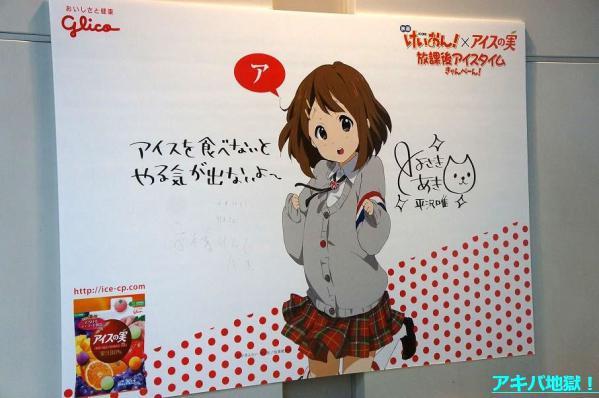 劇場版『けいおん!』×アイスの実 秋葉原駅の平沢唯ポスターに何者かが「高橋けんじバカ」と落書き…