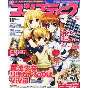 コンプティーク12月号に『Fate/Prototype』のドラマCDが付属!