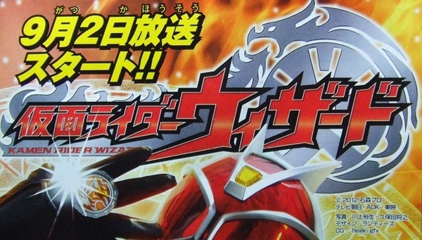 『仮面ライダーウィザード』9月2日放送スタート!