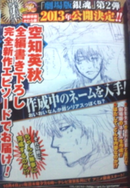 gintama returns in october