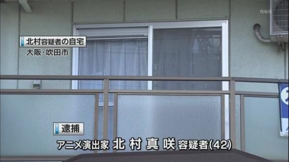 大阪市に殺人予告、第三者の疑い! アニメ演出家は釈放、特殊なウイルスが感染し第三者が遠隔操作して書き込める状態になっていた