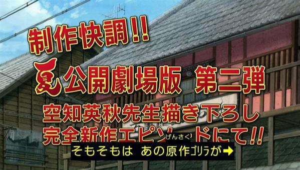 銀魂映画第2弾 『劇場版 銀魂 完結篇』7月6日(土)全国一斉公開! キービジュアルも公開