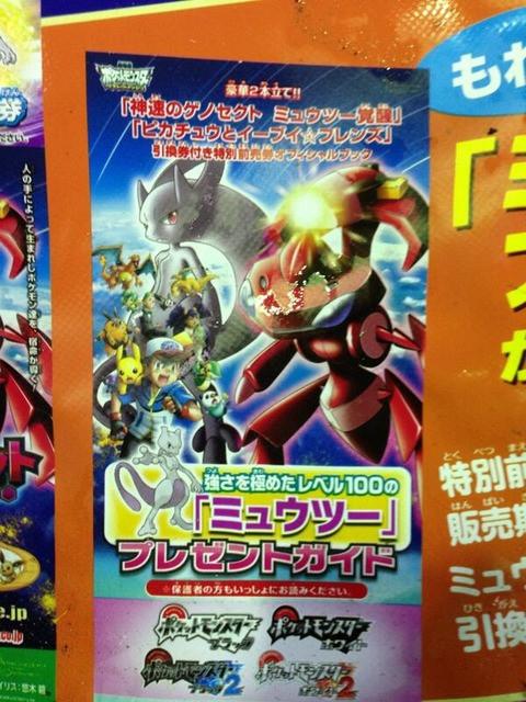 【ポケモンX・Y】ミュウツーのような面影を持つ新ポケモンを発表! これがミュウスリーか