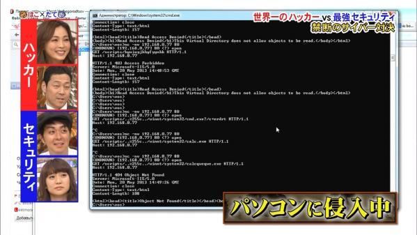 フジ『ほこ×たて』のハッカーvsセキュリティプログラム対決が酷すぎるwww いつのまに画像検索対決にww