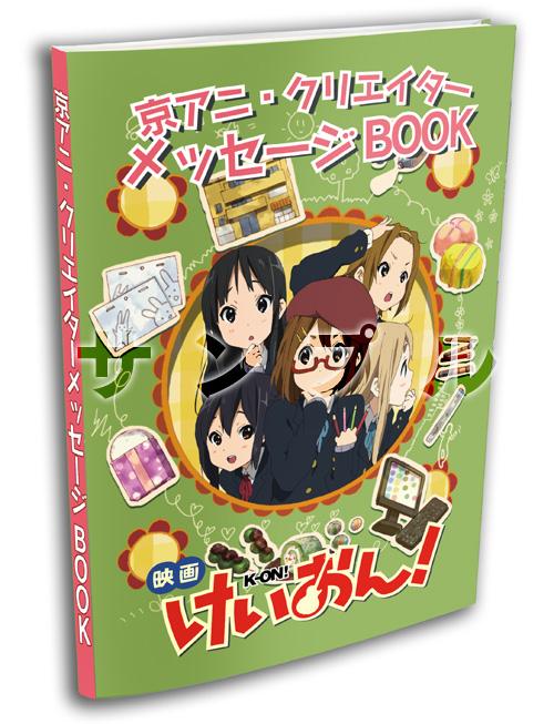 KN_kyoani_createrbook_20120615195900.jpg