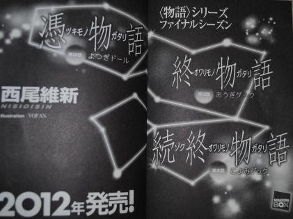 物語シリーズファイナルシーズン『憑物語』&『偽物語アニメコンプリートガイドブック』 9月28日(金)同時発売決定!