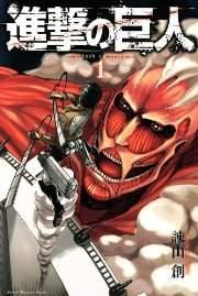 『進撃の巨人』2013年春TVアニメ化決定