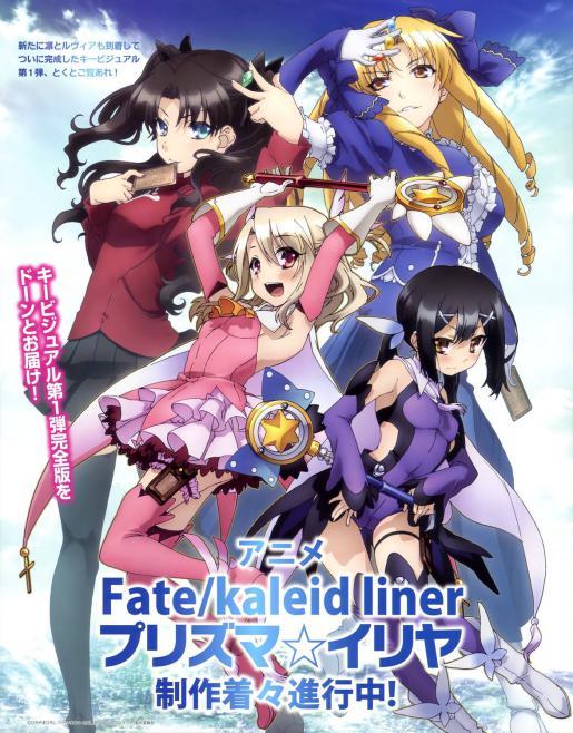 アニメ『Fate/kaleid liner プリズマ☆イリヤ』一部資料を見ると結構期待できそうだね