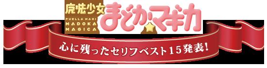 「まどか☆マギカ」心に残ったセリフベスト15発表! 毎日15位から1セリフずつ発表