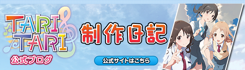 P.A.Works、アニメ『TARI TARI』制作日記「制作現場に┌(┌^o^)┐ホモォはいません!」