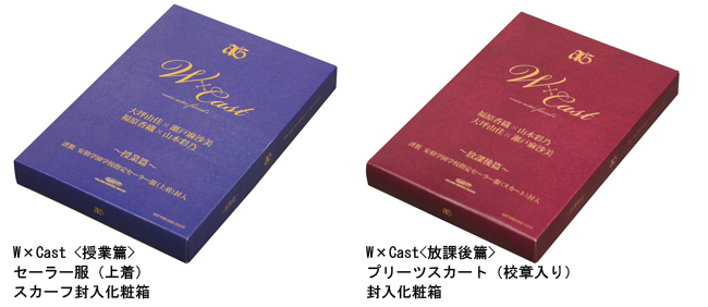 セーラー服が付録!!声優写真集『W×Cast(ダブルキャスト)voice actor friend's』10/11発売