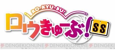 『ロウきゅーぶ!』キャラクター人気投票企画開催! 1位はちょっぴりエッチなスペシャルグラビアイラストに!