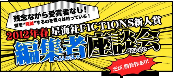 2012年春「星海社、新人賞」 残念ながら受賞者なし!