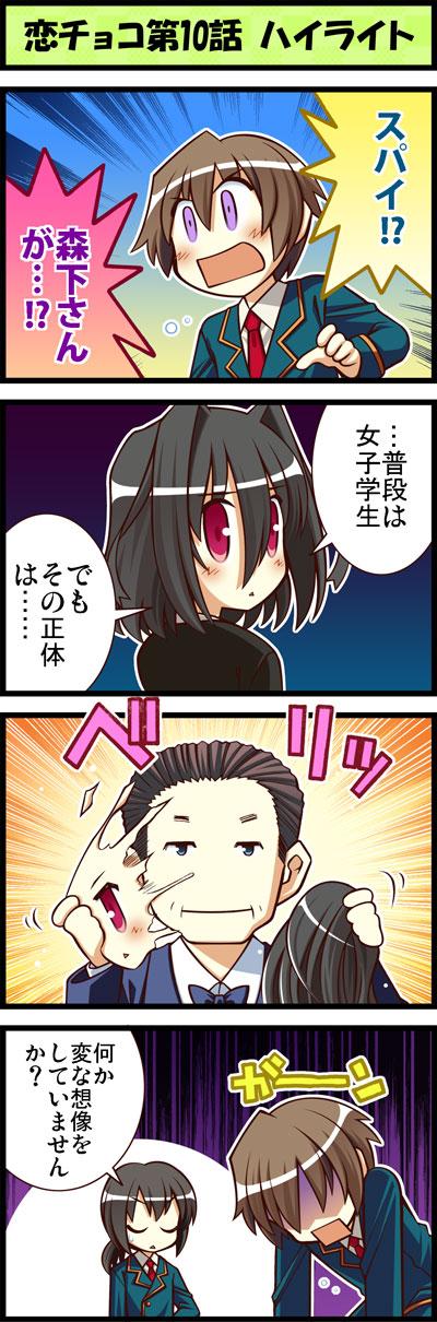 comic10_h.jpg