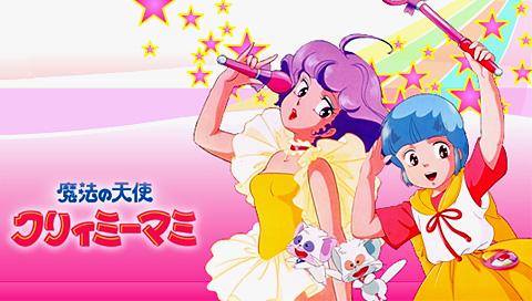 今年の鳴門の阿波おどりポスターは人気アニメ「魔法の天使クリィミーマミ」を起用