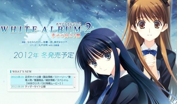 『WHITE ALBUM2』TVアニメ化決定! 制作:サテライト