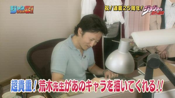 ジャンGにジョジョ作者・荒木飛呂彦先生が登場! 相変わらずの若さwww